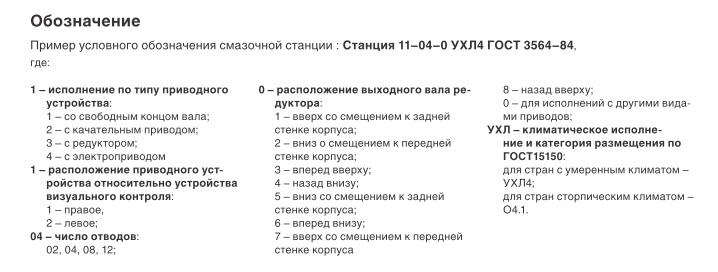 СН-5М Маркировка