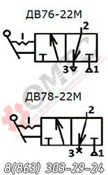 dv76-78-22ms